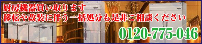 厨房機器リサイクル