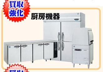 厨房機器買取強化中